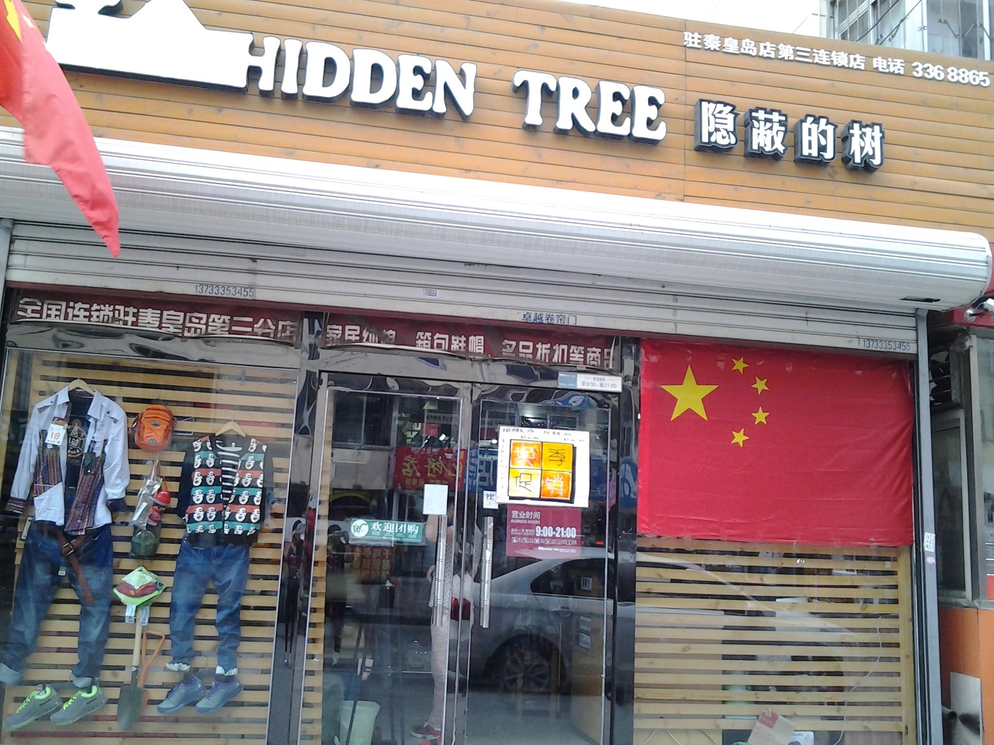 tree歌谱